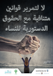 AfficheDroitConstitutionnel_arab